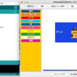 スクーミーブロックエディター(SchooMy Block Editor)を開く方法