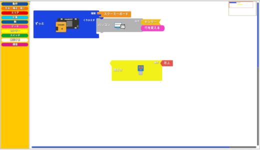 スクーミーブロックエディターでプログラムを作る方法