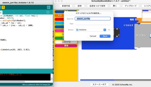 スクーミーブロックエディターで作ったプログラムをスクーミーボードに入れる方法