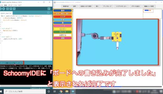 プログラムをスクーミーボードに入れる方法