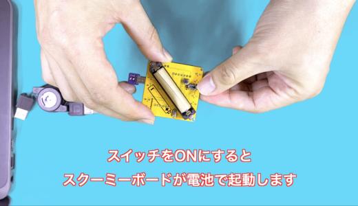 スクーミーボードに電池を入れて動かす方法